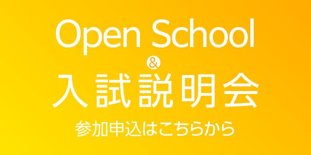 令和3年度-オープンスクール/入試説明会